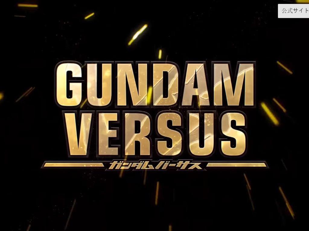 Bandai Namco Umbar Gundam Versus Anyar