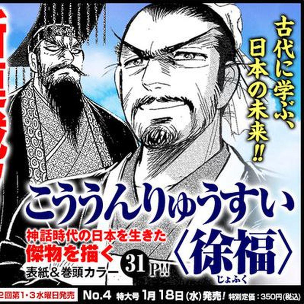 Hiroshi Motomiya Kembali Rilis Manga Baru Xu Fu