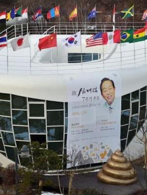 Foto: Jamban Raksasa di Korea Selatan