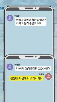 Bukti percakapan Lee Jonghyun CNBLUE & Jung Joon Young