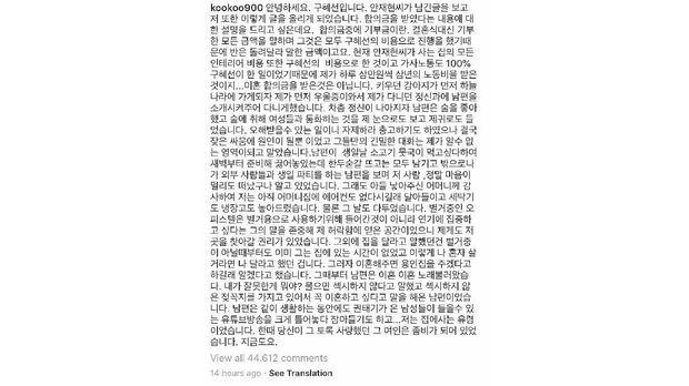 Pernyataan aktris Ku Hye-sun menanggapi semua bantahan suaminya, Ahn Jae-hyun, melalui akun Instagramnya @kookoo900.