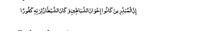Fatwa Vape Haram, Ini Ayat Al-Qur'an yang Jadi Dalil PP Muhammadiyah