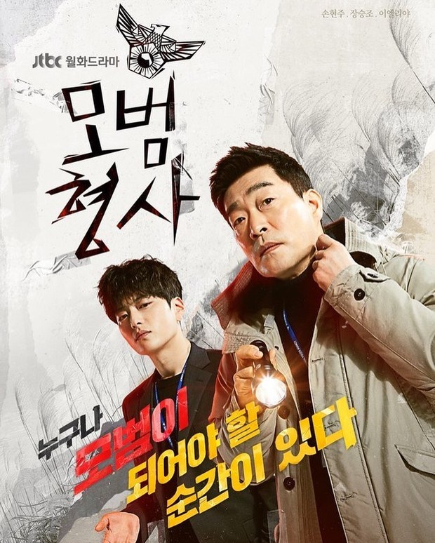 Poster Drama The Good Detective