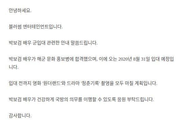 Pengumuman wajib militer Park Bo Gum