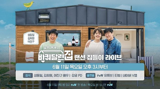variety show korea program tvN 'House on Wheels' tayang perdana pada 11 Juni 2020