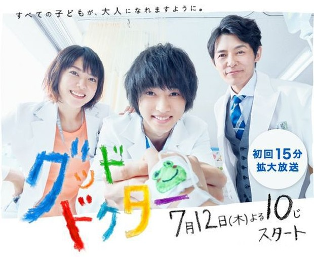 drama jepang good doctor