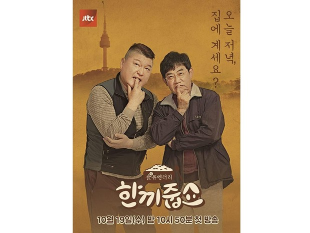 Program ini memiliki format acara beda dari yang lainnya, yaitu kedua host akan mengunjungi rumah-rumah warga diberbagai daerah di Korea dari jam 6 sore hingga 8 malam.