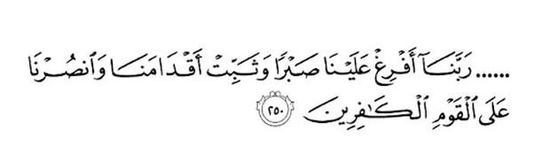Al Baqarah : 250