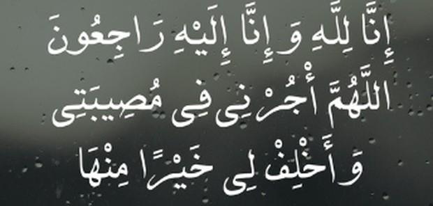 Doa Terkena Musibah