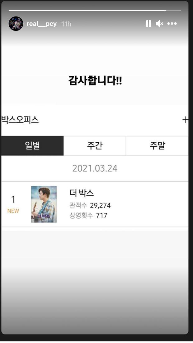 Insta Stories Chanyeol EXO film The Box puncaki Box Office