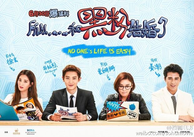 Poster film So I Married An Anti-Fan/soompi.com