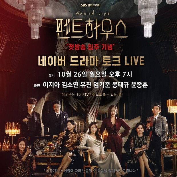 Drama Korea The Penthouse yang sudah melangsungkan tayangan season 2 akan memproduksi season selanjutnya yang sama-sama menguras emosi.