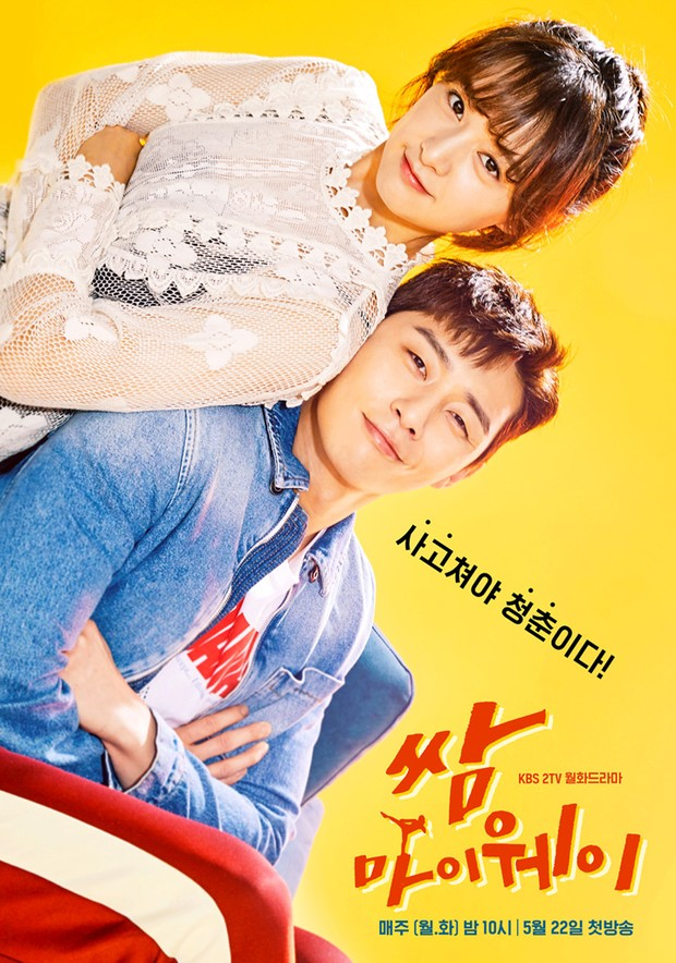 Fight For My Way official poster / foto: asianwiki