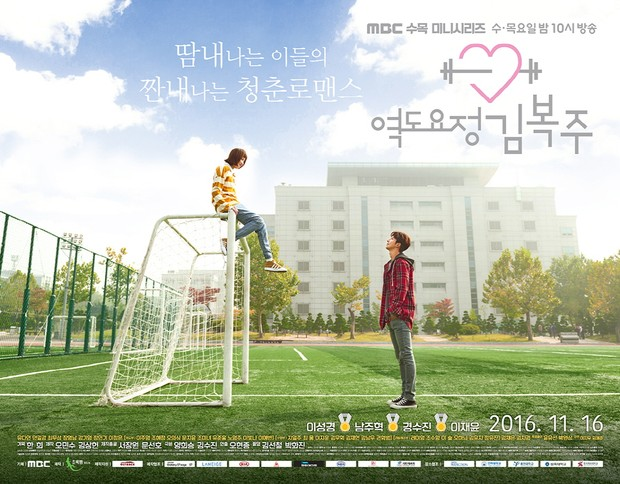 Weightlifting Fairy Kim Bok Joo official poster / foto: asianwiki