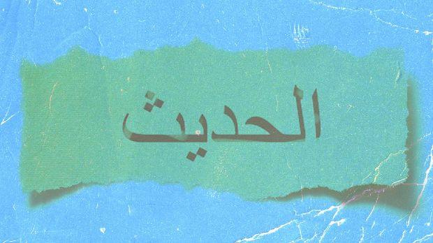 ILUSTRASI SAHABAT NABI - Abu Hurairah