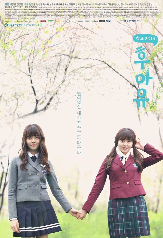 Poster Who Are You: School 2015/asianwiki.com