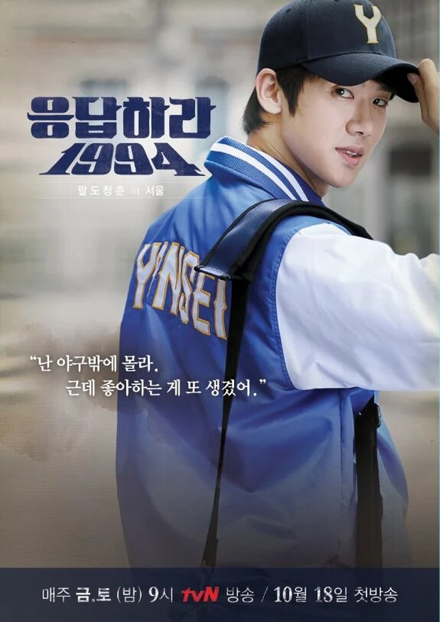Yoo Yeon Seok sebagai Chilbong 'Reply 1994'