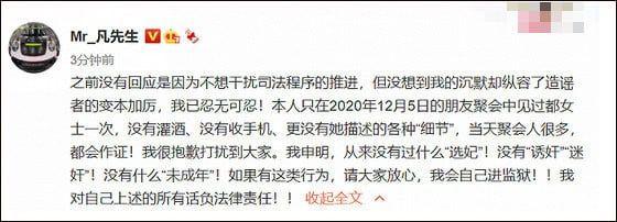 Unggahan Kris Wu soal tudingan pemerkosaan