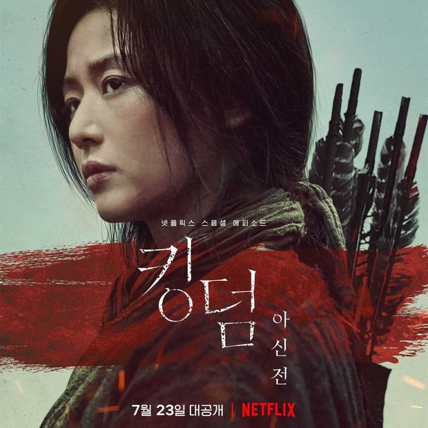 Poster Kingdom: Ashin of the North