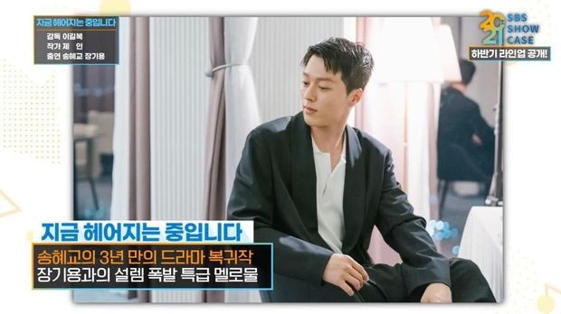Jang Ki Yong dalam still cuts drama Now We Are Breaking Up