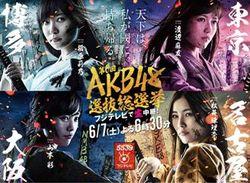 Sashihara Rino Puncaki Klasemen Sementara AKB48 Senbatsu Election 2014