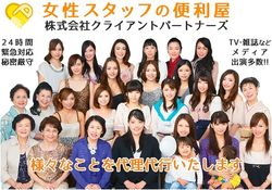 Cocok Buat Traveler Jomblo: Sewa Teman Perempuan di Jepang
