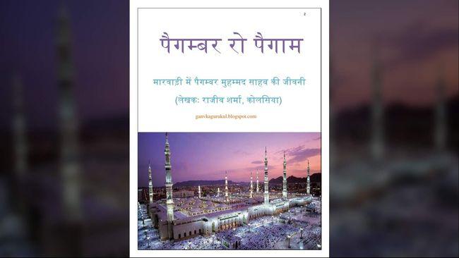 Pria Hindu di India Terjemahkan Biografi Nabi Muhammad
