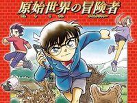 Majalah Jepang Beri Penghargaan Pada Karakter Di 'detective Conan'