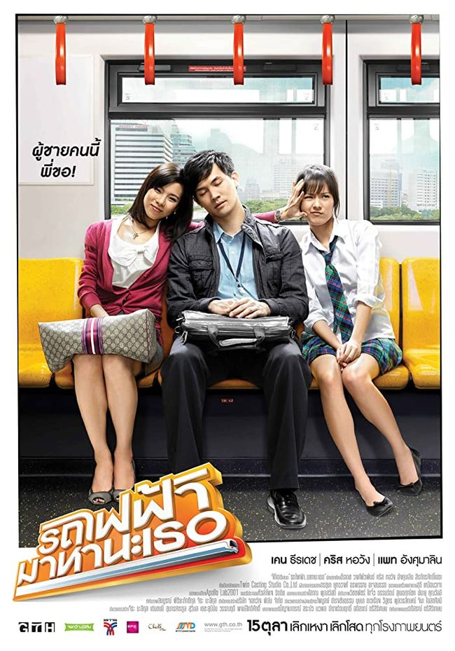 Bangkok Traffic Love Story film