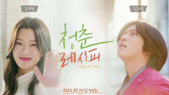 Setelah tertunda beberapa tahun, Recipe for Youth, drama web yang dibintangi Heechul Super Junior, akhirnya dipastikan tayang bulan ini.