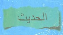 Kisah Abu Hurairah, Periwayat Hadis Terbanyak