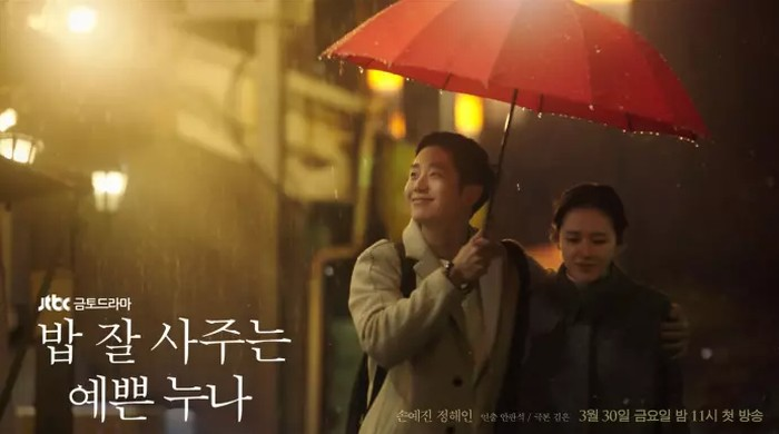 Something in The Rain, ketika Son Ye Jin (1982) secara tidak terduga jatuh cinta dengan Jung Hee In (1988) sahabat adiknya sendiri / foto: jtbcdrama