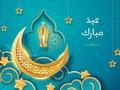 Kumpulan Ucapan Idulfitri dalam Bahasa Arab beserta Artinya